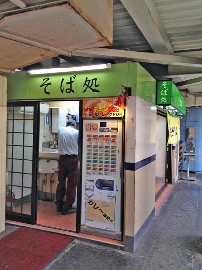 130618常盤軒@品川駅.jpg