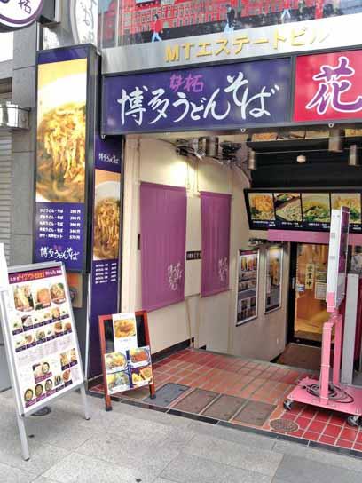 130805丼拓八重洲店.jpg