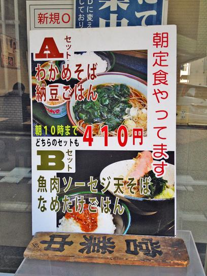 130920文殊本店朝メニュー.jpg