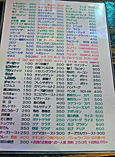 130921南風堂メニュー.jpg