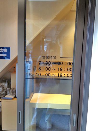 131118お茶丿水庵営業時間.jpg