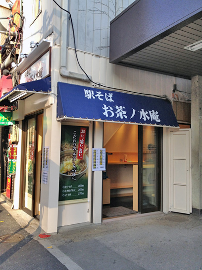 131118お茶丿水庵@御茶ノ水.jpg