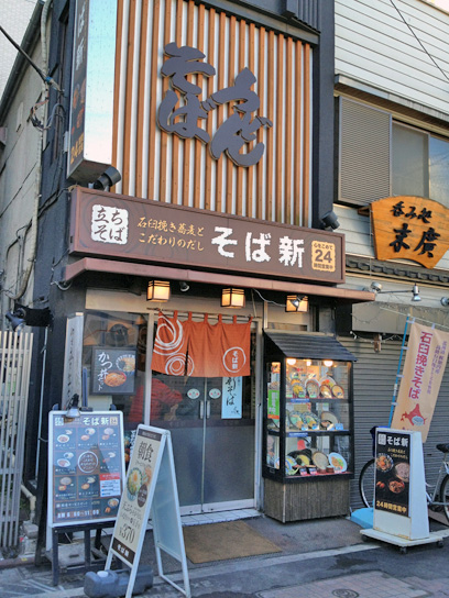 131225そば新京急蒲田店.jpg