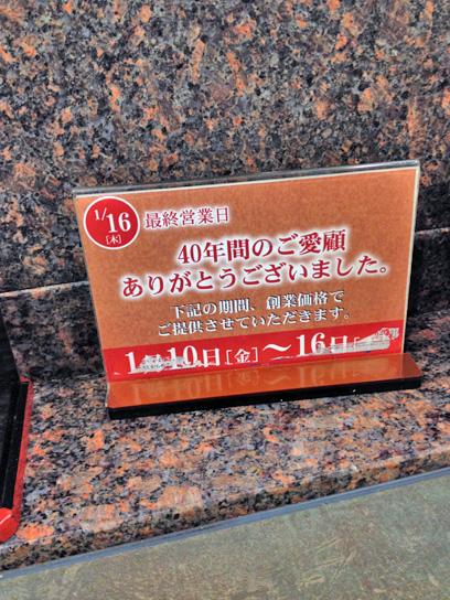 140116小諸日本橋御礼.jpg