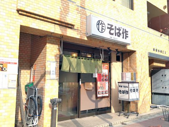 140224そば作本店@御成門.jpg