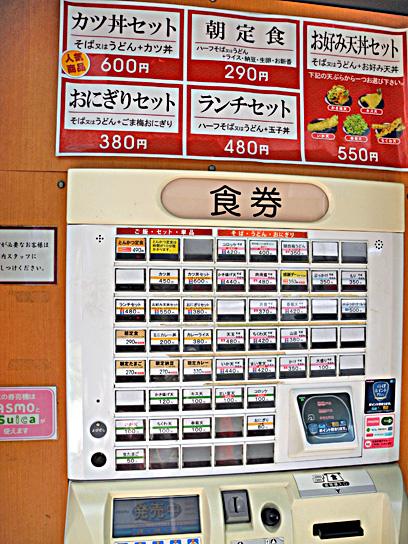 140225みはち券売機.jpg