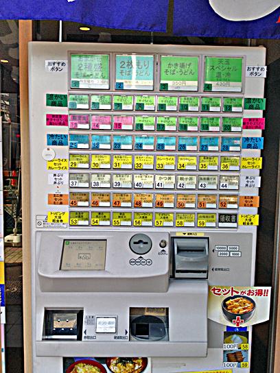 140319きがる券売機.jpg