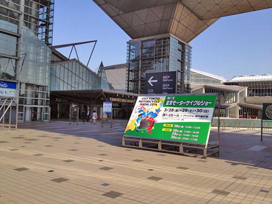 140328東京MCS入口.jpg