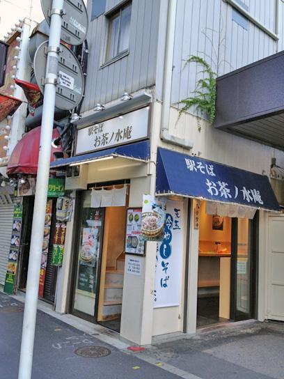 140923お茶ノ水庵@御茶ノ水.jpg