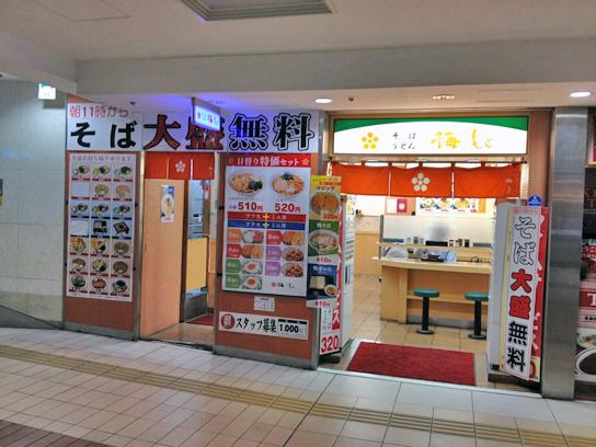 140924梅もと八重洲店.jpg