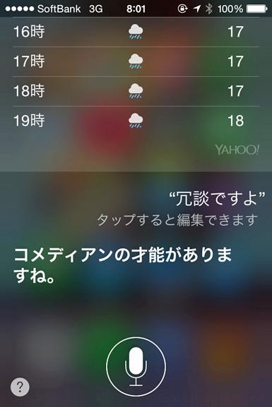 141005Siriおとぼけ2.jpg