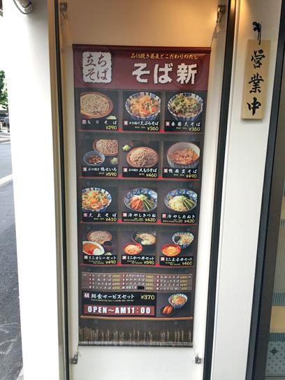 141105そば新御茶ノ水メニュー.jpg