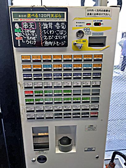 141106きうち券売機.jpg