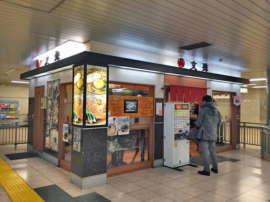 150115文殊馬喰横山店.jpg