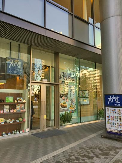 150123大戸屋豊洲IHIビル店.jpg