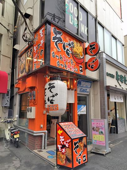 150126いわQ神保町店.jpg