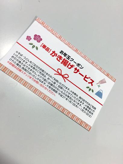 150131かき揚げ無料券.jpg