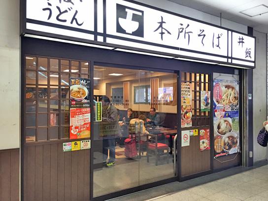 150131本所そば錦糸町店.jpg
