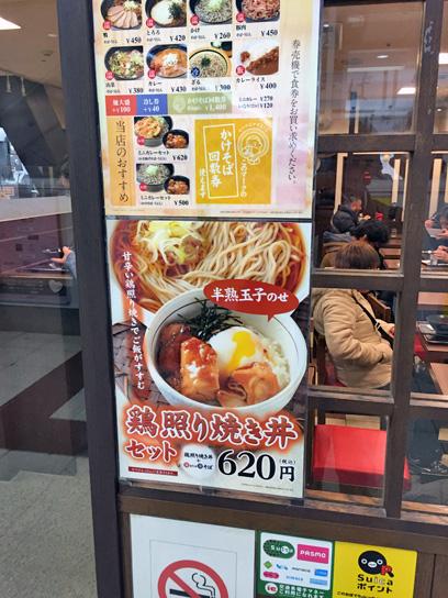 150131本所錦糸町鶏照焼き丼.jpg