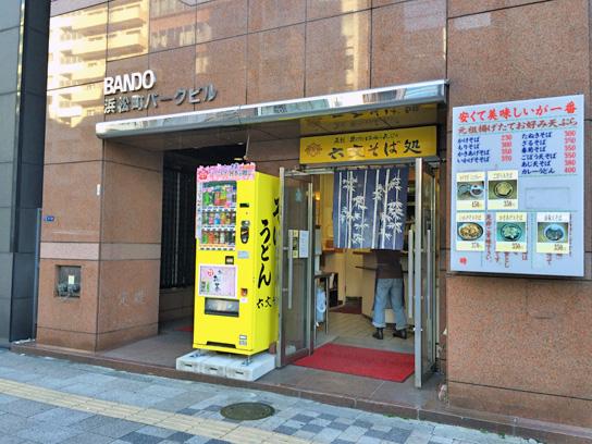 150214六文そば浜松町店.jpg