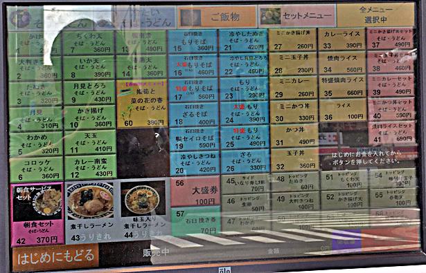 150503そば新新宿券売機アプ.jpg