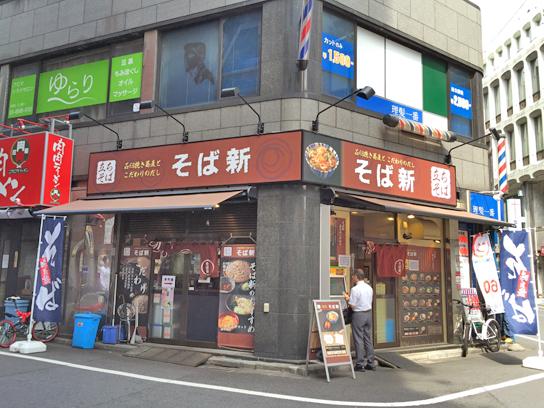 150503そば新新宿小滝橋通り店.jpg