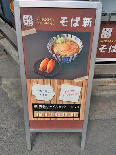 150503そば新新宿朝セット看板.jpg