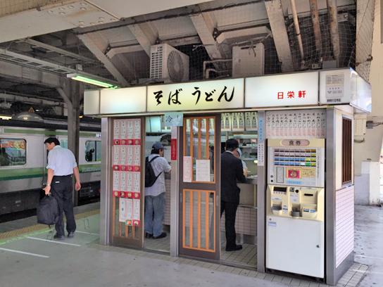 150615日栄軒@東神奈川駅.jpg