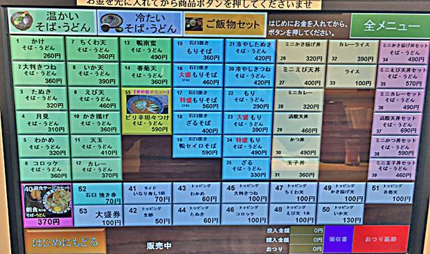 150714そば新御茶ノ水券売機2.jpg