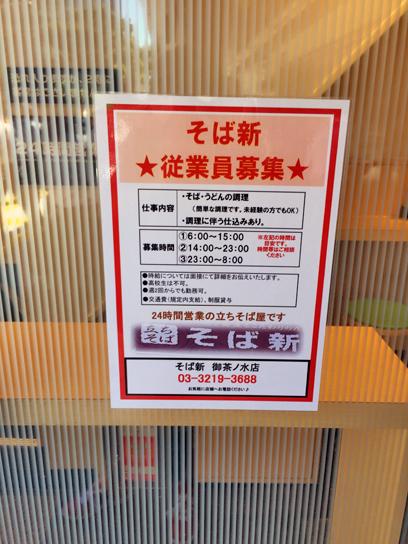 150714そば新御茶ノ水募集.jpg