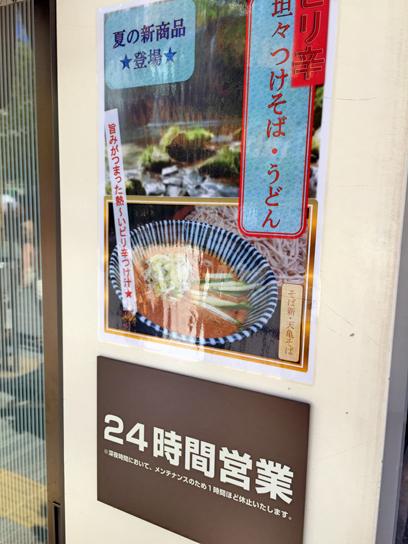 150714そば新御茶ノ水営業時間.jpg