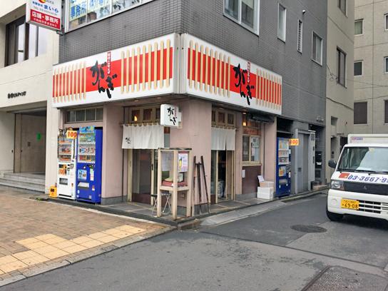 150716がんぎ新川1丁目店.jpg