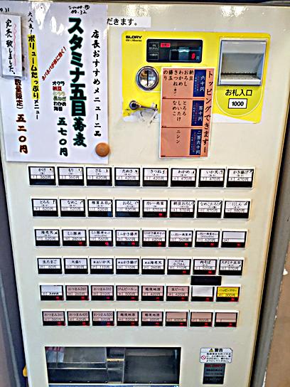 150716がんぎ新川1券売機.jpg