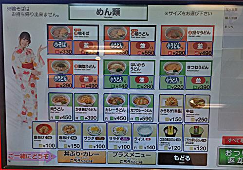 160101なか卯亀有券売機.jpg