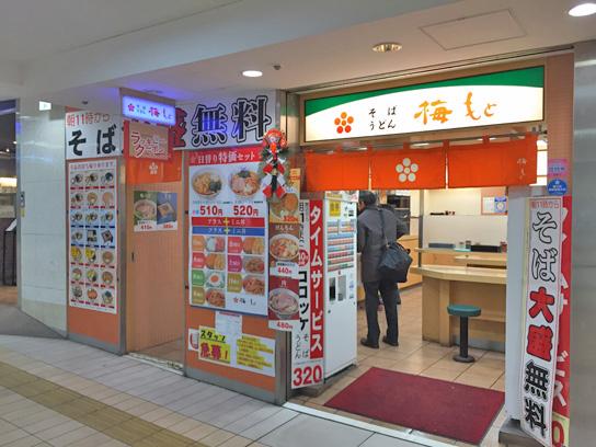 160103梅もと八重洲店.jpg