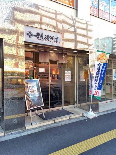 160116越後そば東陽町店.jpg