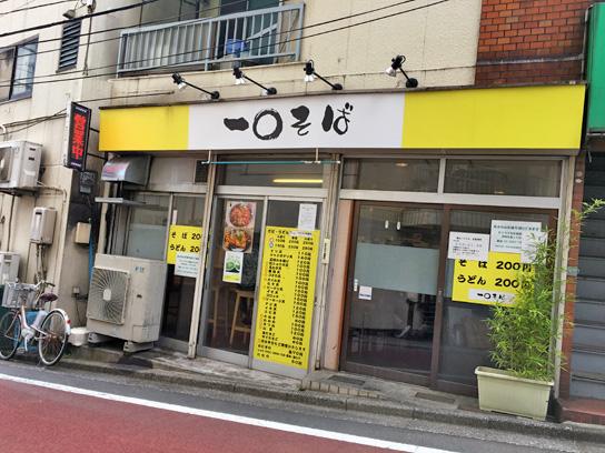160811一◯そば@駒込.jpg