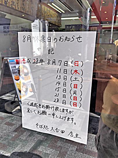 160819大吉田定休日.jpg