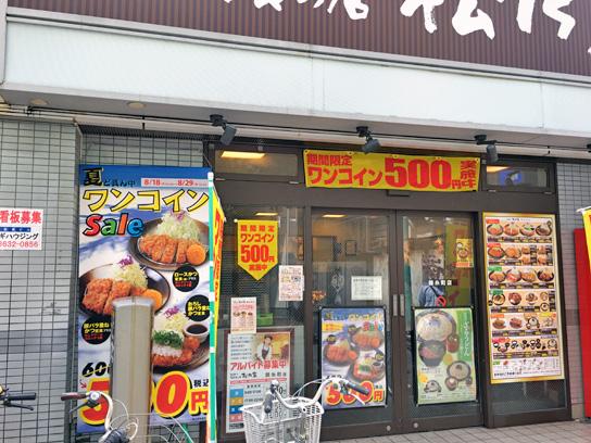 160820松乃家錦糸町店1.jpg