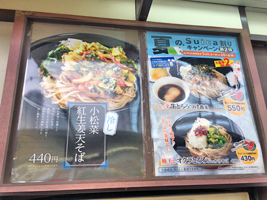 160824大江戸錦糸町季節メニュー.jpg