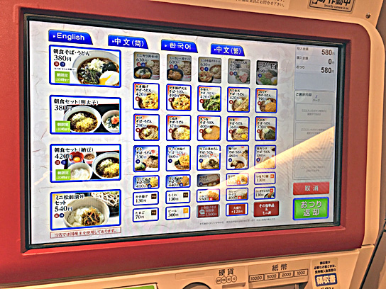 160828きらく丸の内券売機.jpg
