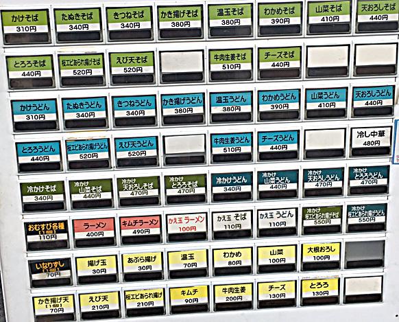 160906富士見そば券売機.jpg
