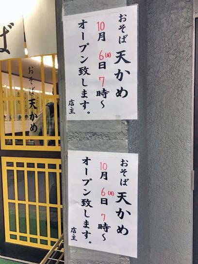 161008天かめ両国オープン告知.jpg