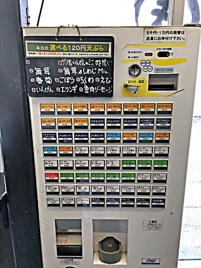 161011きうち中券売機.jpg