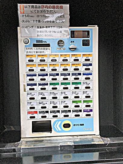 161011きうち外券売機.jpg