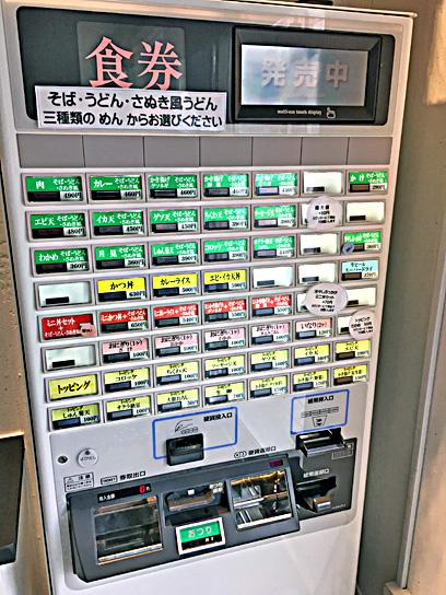 161127すみちゃん券売機.jpg