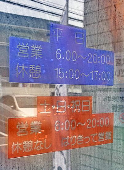 161127すみちゃん営業時間.jpg