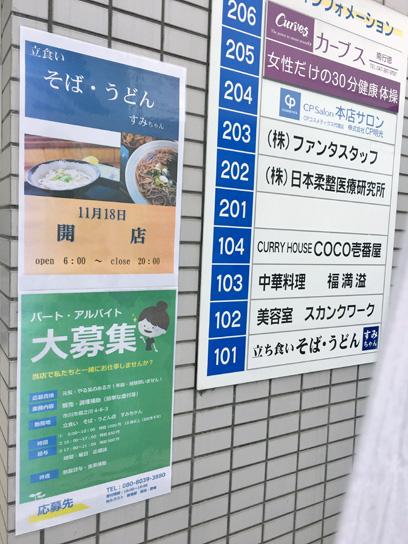 161127すみちゃん開店告知.jpg