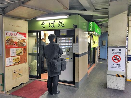 161227常盤軒品川@品川駅1.jpg