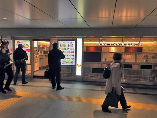 170102いろり庵きらくグランスタ丸の内店1.jpg